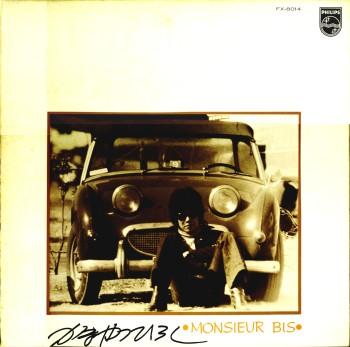 どうにかなるさ/かまやつひろし・アルバムNo.2 1971: 日刊ろっくす ...
